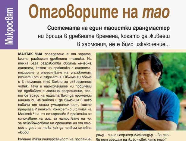 Статии от cп. Усури