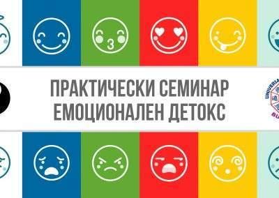 Практически семинар – емоционален детокс
