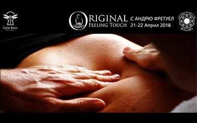 OFT 1 & 2 (Original Feeling Touch)– Докосване до първичното усещане