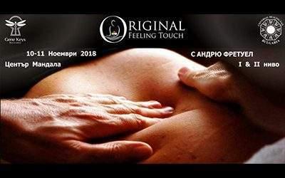 Семинар OFT 1 & 2 (Original Feeling Touch)
